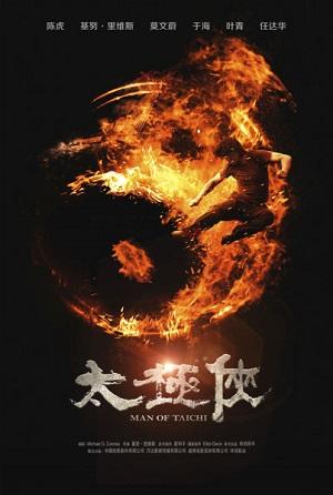 _2013_04_Man_of_Tai_Chi_Poster-171008996492210870_jpg